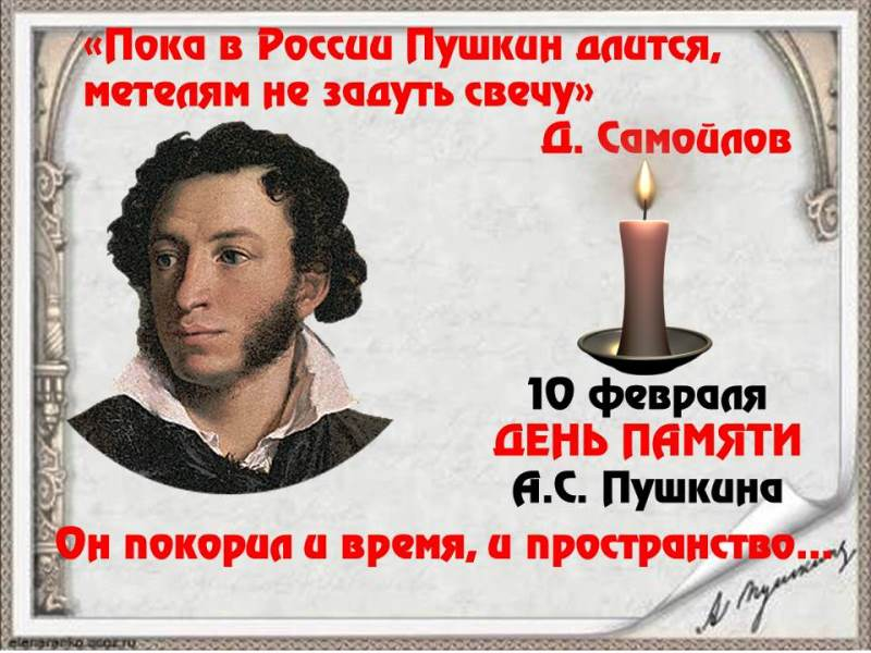 https://glinka.admin-smolensk.ru/files/374/pushkin.jpg